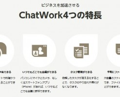 chatwork07