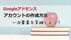 adsense_ichiji_s1